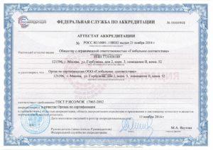 Аккредитация Roumtest.ru